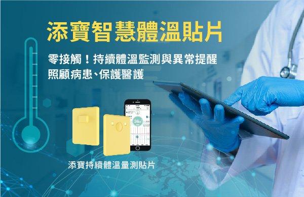 添寶智慧體溫貼片-零接觸!持續體溫監測與異常醒, 照顧病患、保護醫護
