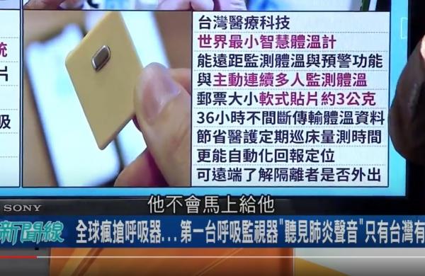 台醫療新高度! 世界第一台呼吸監聽器'能聽見肺炎'! 只有台灣有! 三立新聞台