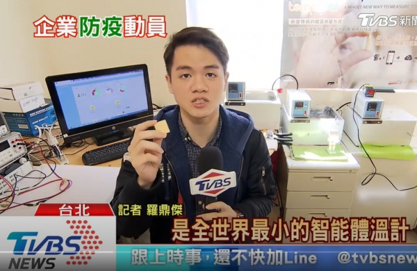 【十點不一樣】台灣之光! 台研發最小監測體溫計 減少醫病接觸